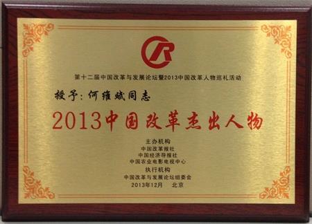 2013年中国改革杰出人物奖.jpg