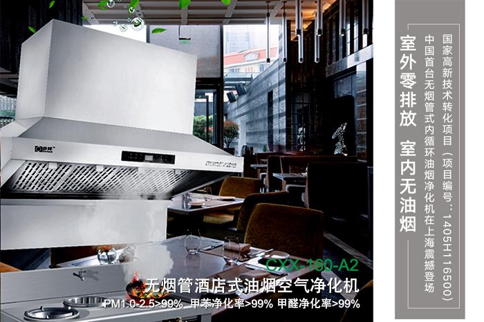 油烟净化器的作用 油烟净化器怎么清洗