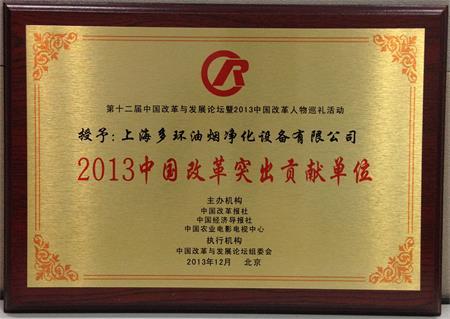 2013年中国改革突出贡献单位奖.JPG